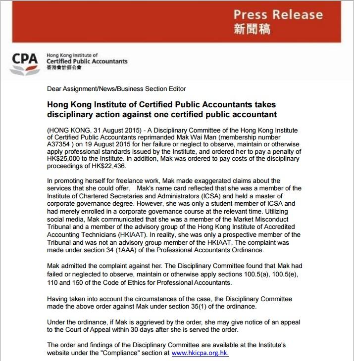 HKICPA press release