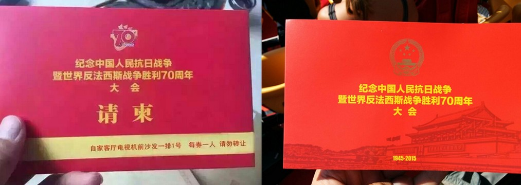 Left: fake invitation to military parade shared by netizens. Right: the real invitation.