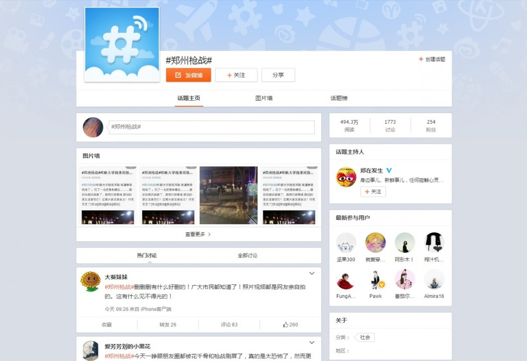 """""""Zhengzhou shooting"""" became one of the hottest topics on Weibo on Tuesday morning."""