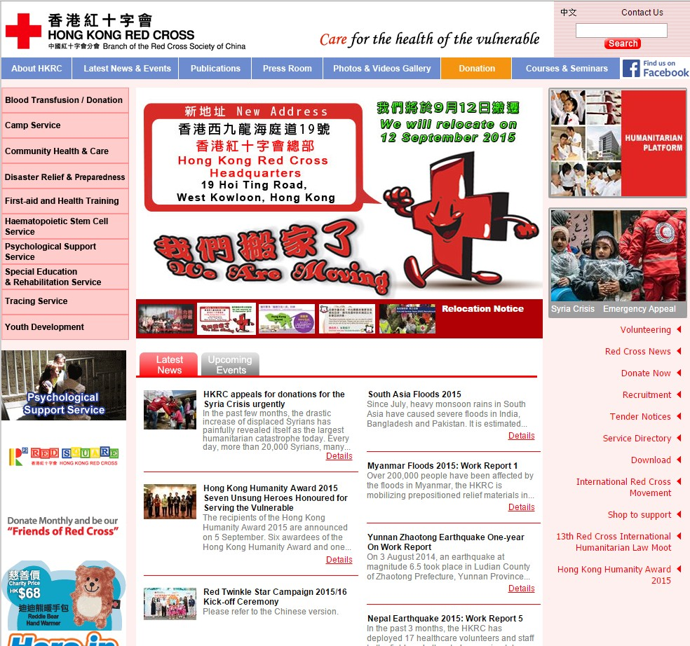 Red Cross Hong kong homepage