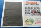 china newspaper democracy day