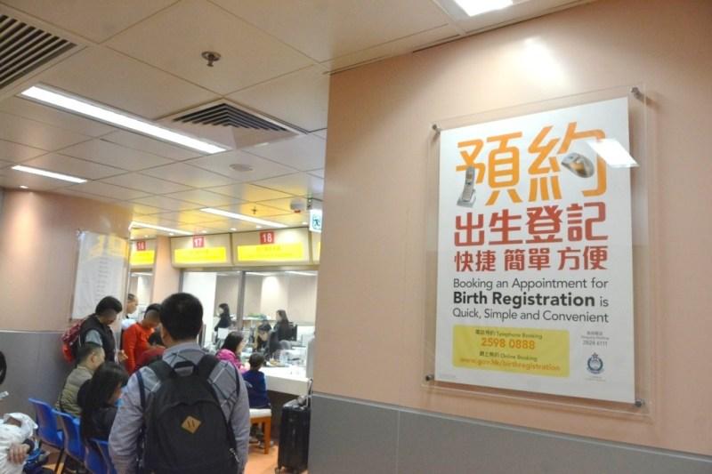 A birth registry in Hong Kong