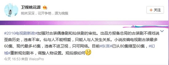 Weibo post