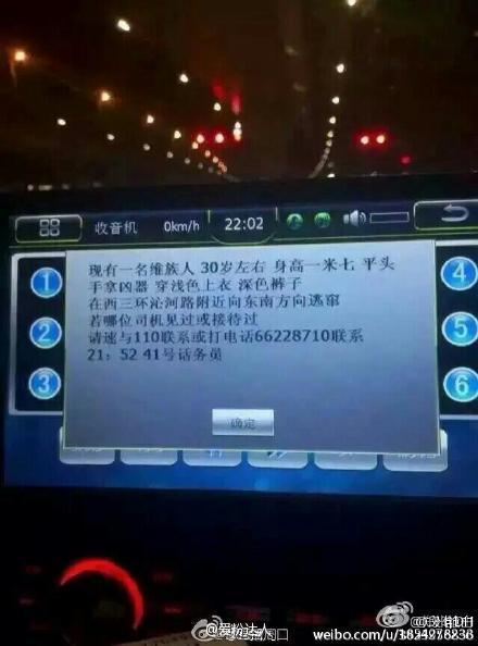 china terrorist attack
