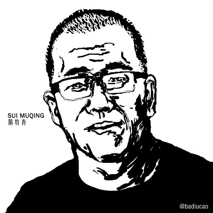 Sui Muqing