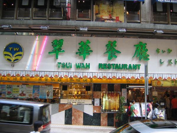 Wellington Street Tsui Wah.
