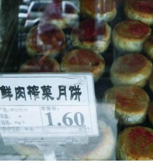 Preserved vegetable and pork mooncake.