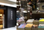 Eslite bookstore bookstore in Hong Kong