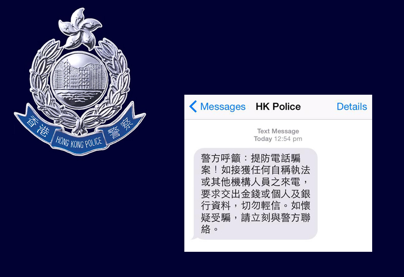 The anti-scam message from the police.