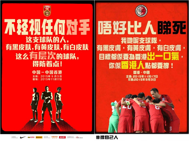 A controversial poster from China Football Association and the response from Hong Kong Football Association.