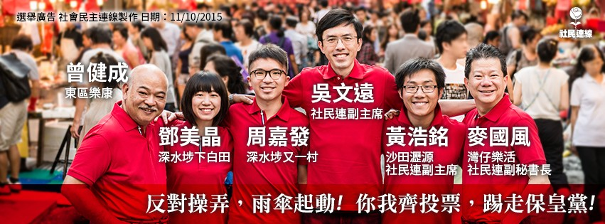 Sally Tang Mei-ching (second from left) in an election promotional banner with League of Social Democrats.