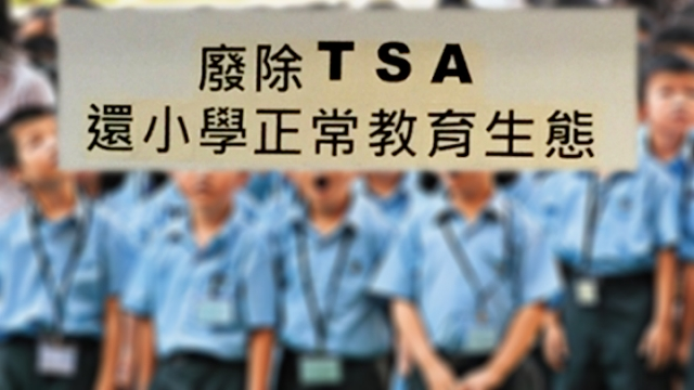 """Abolish TSA"". Photo: Apple Daily."