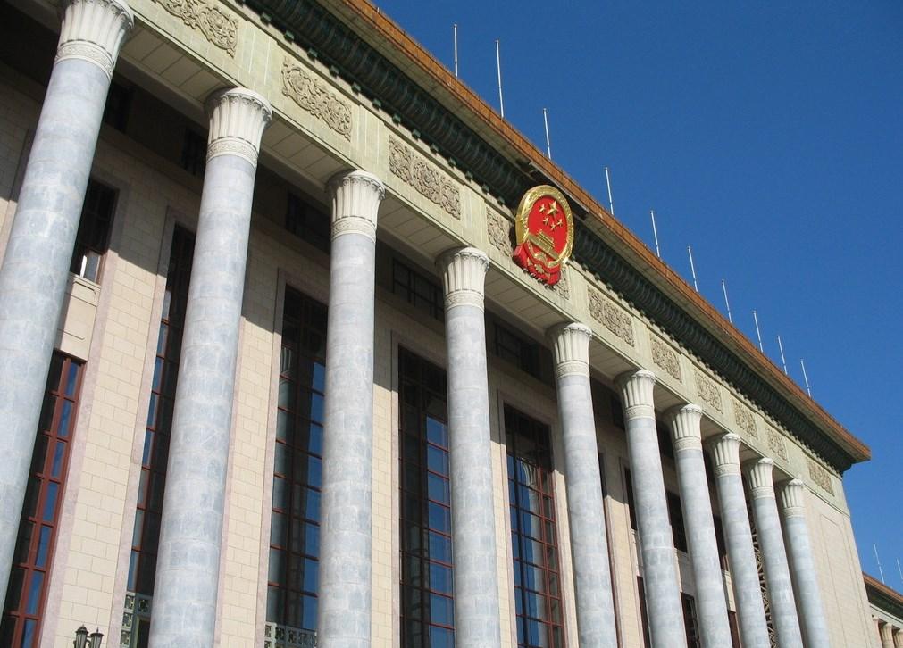 CCP fifth plenum