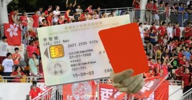 hkid football match