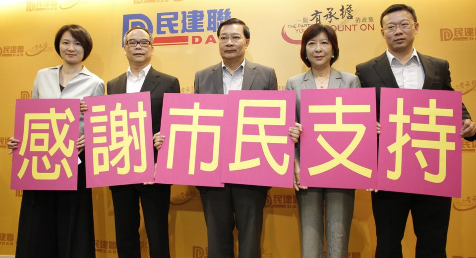 DAB party thanking people's support after the 2011 District Council Election.
