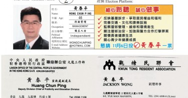 Top: Wong's election platform in 2011; Left: Name Card of China Liaison Office; Right: Name Card of Kwun Tong Resident Association