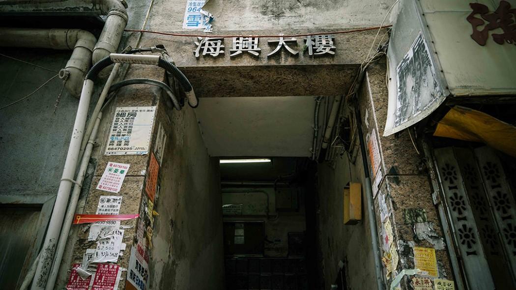 Hoi Hing Building