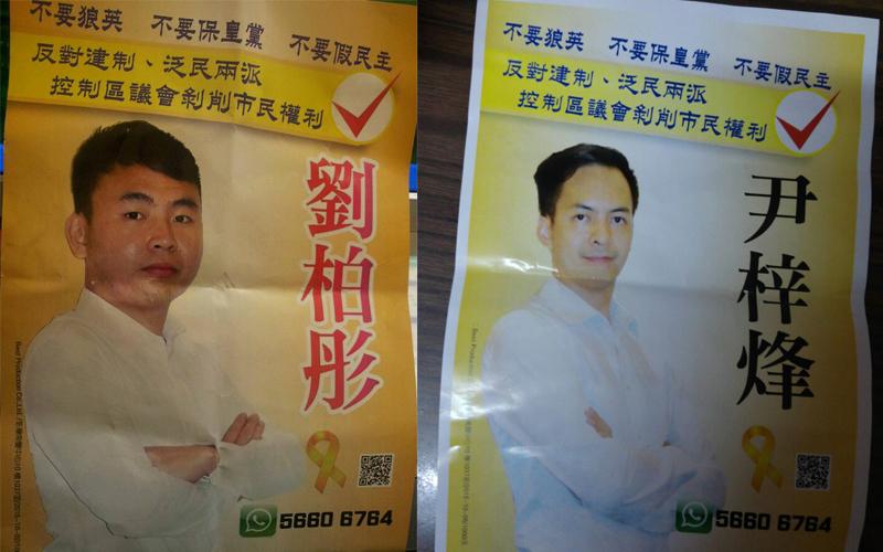 Lau Pak-tong (left) and Wan Tsz-fung (right)