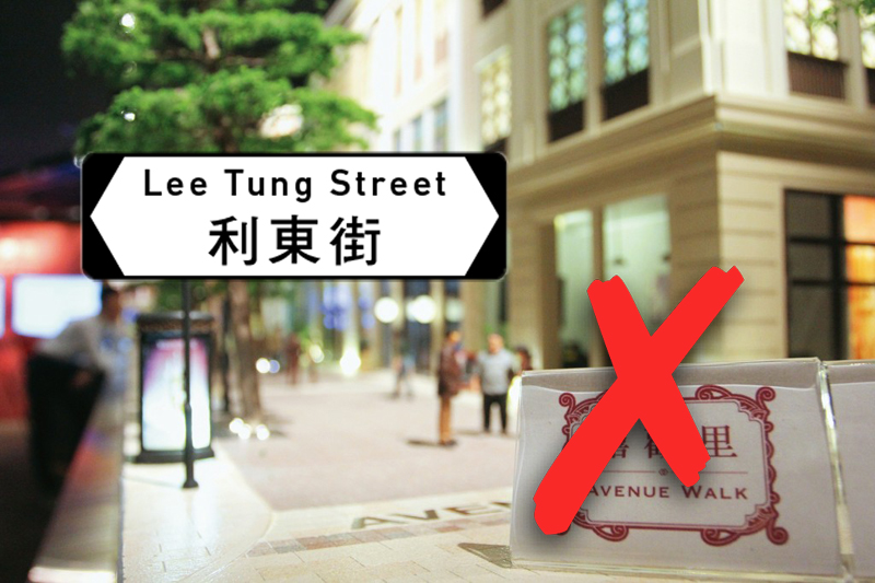 The former name Lee Tung Street will be used once again.