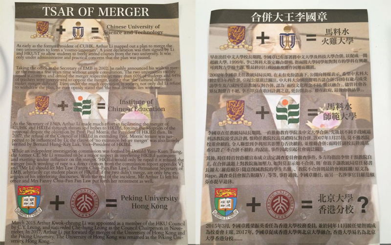 Leaflets given out at HKU opposing Arthur Li.