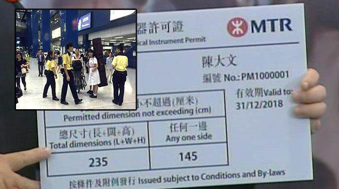 MTR instrument permit