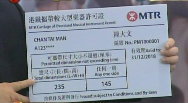 MTR Oversized Musical Instrument Permit