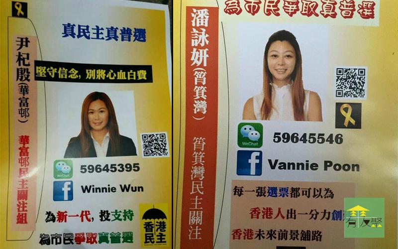 Winnie Wun Kei-yan (left) and Vannie Poon (right)