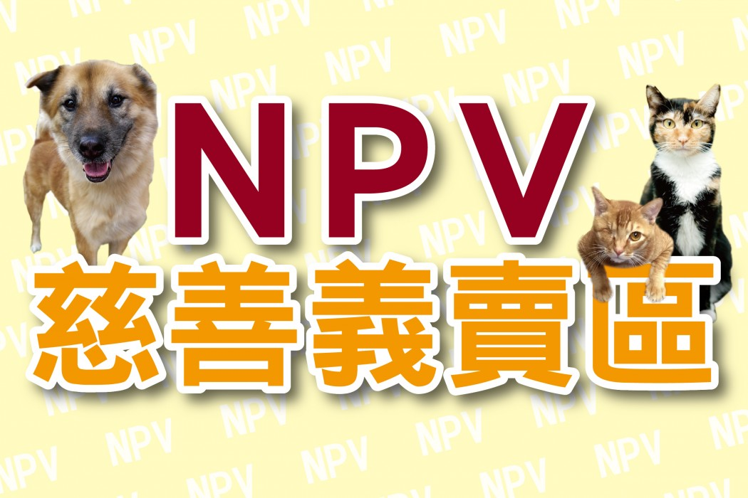 Non-Profit making Veterinary Service Society.