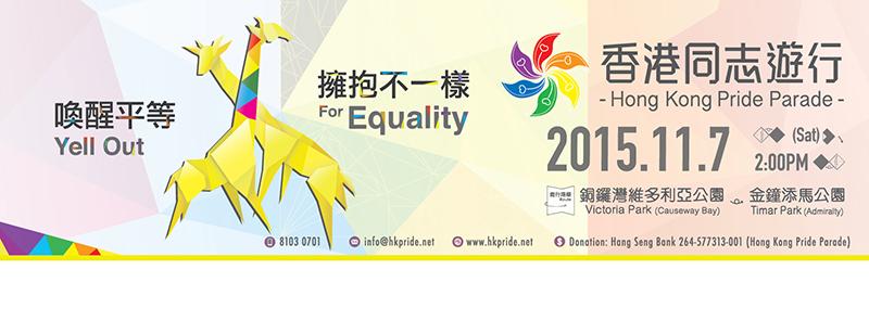 The banner of the Hong Kong pride parade on November 7.