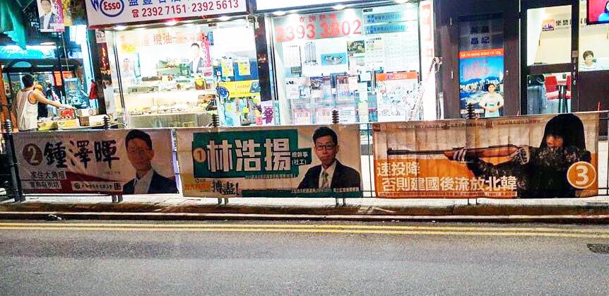 A banner of Nakade Hitsujiko targeting other candidates. Photo: Facebook.