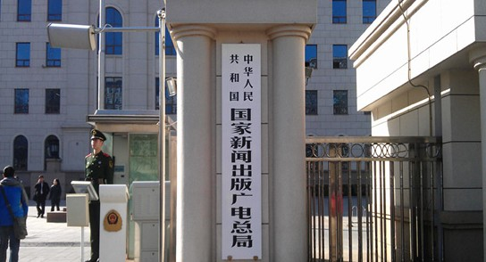 china journalists' day