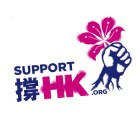 Support HK