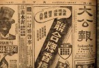 Ta Kung Pao newspaper