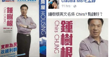 Chris Chung spelt his name wrong.