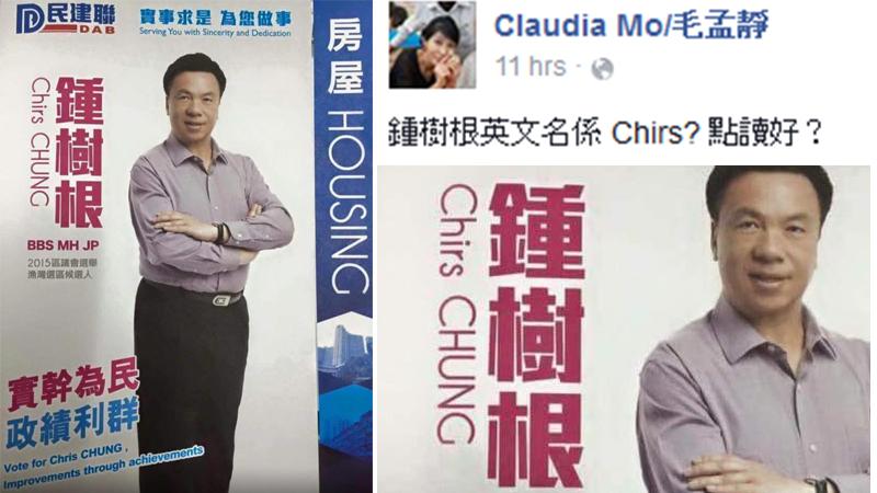 Chris Chung spelt his name wrong.