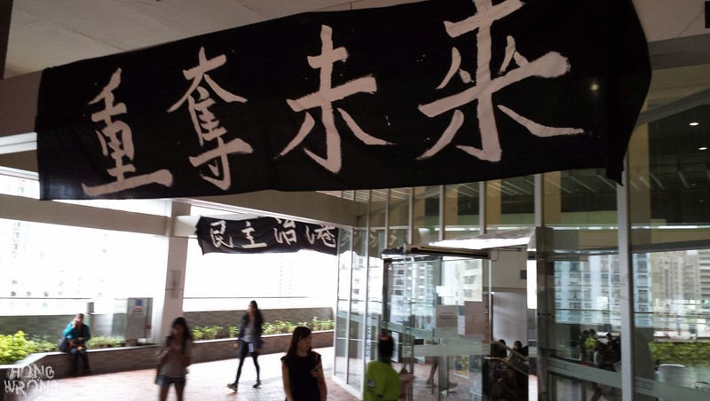 "HKU campus with a student union banner saying ""retake the future."" Photo: HKFP."