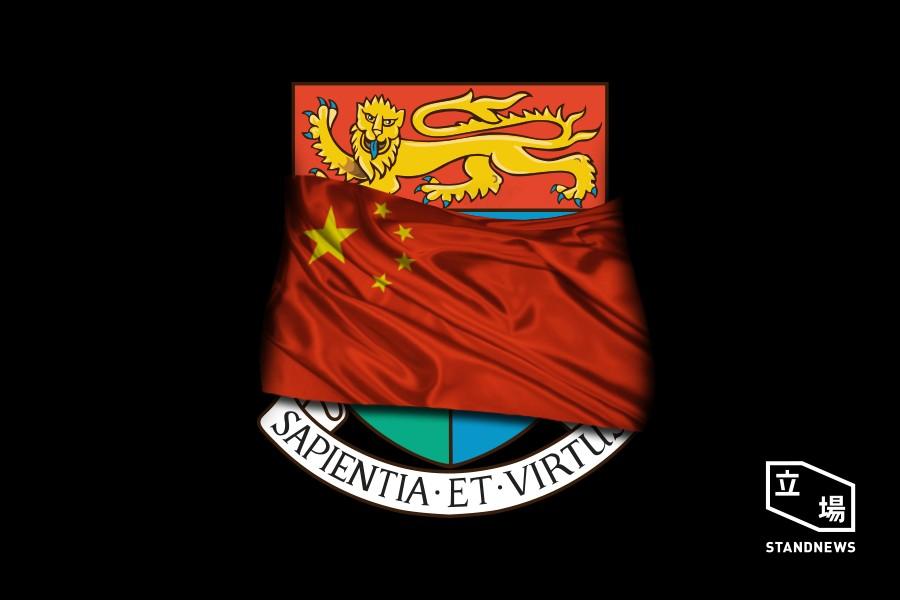 hku logo china