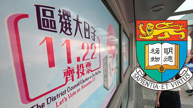 The Public Opinion Programme of the University of Hong Kong will be conducting exit polls on November 22.