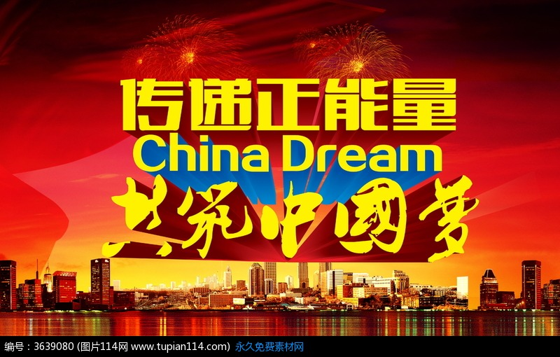china dream propaganda