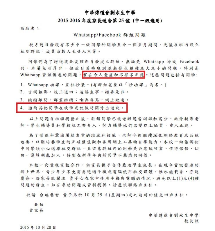 CNEC Lau Wing Sang Secondary School notice