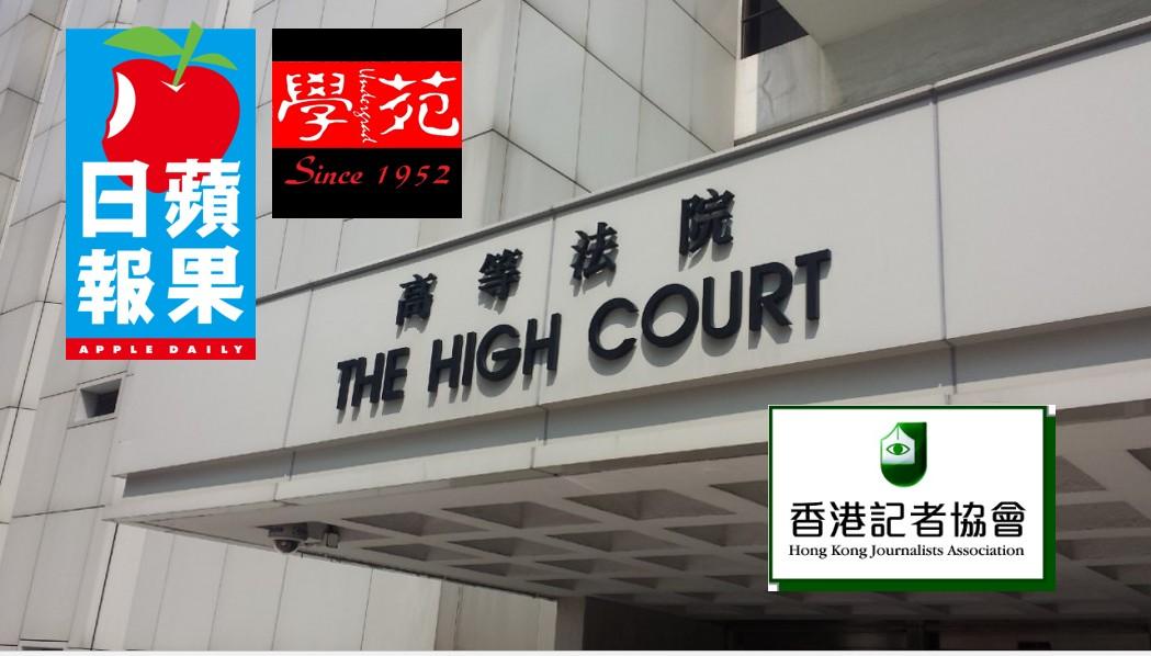 High Court media organisations