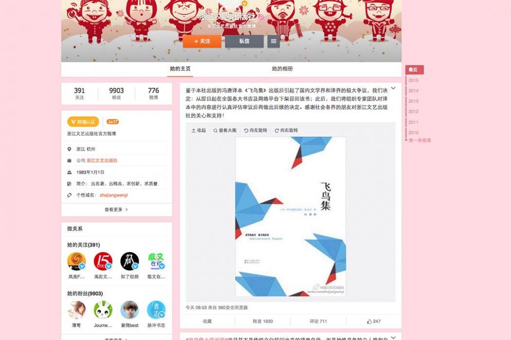 Weibo announcement