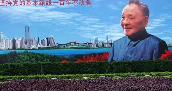Deng Xiaoping propaganda