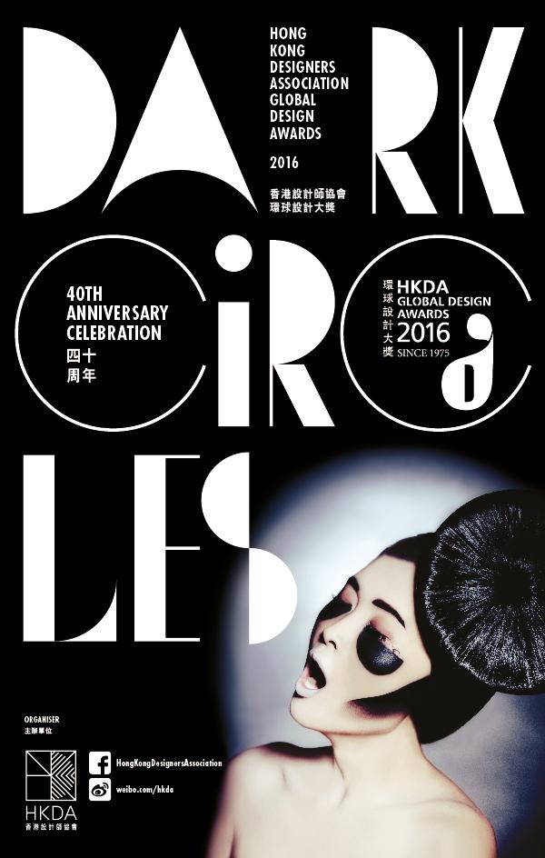 Global design awards 2016 calling for entries till for Global design consultancy