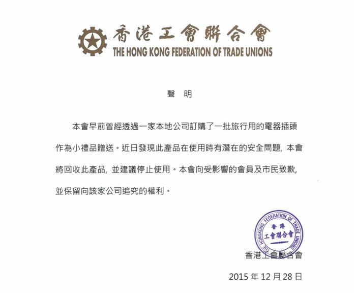 HKFTU statement