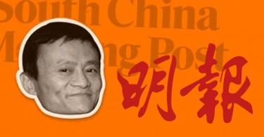 Jack Ma scmp ming pao