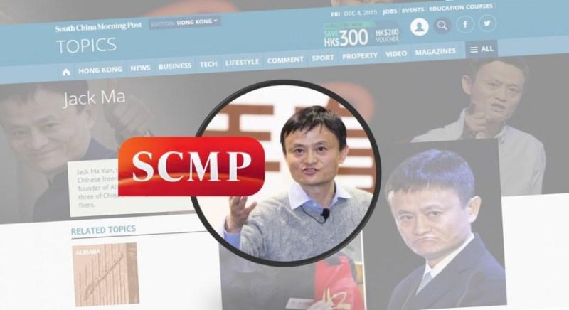alibaba scmp jack ma south china morning post
