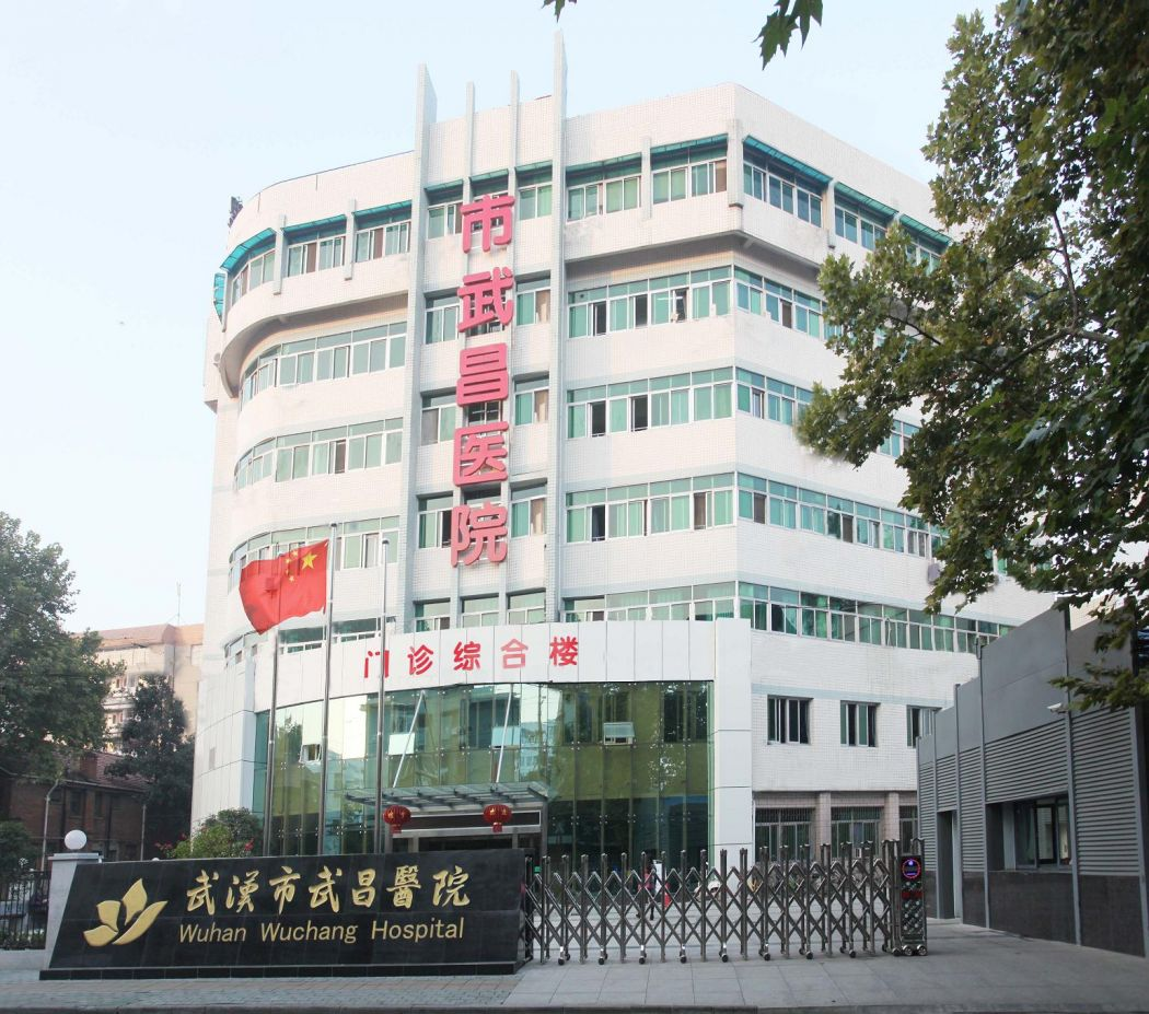 Wuhan Wuchang Hospital