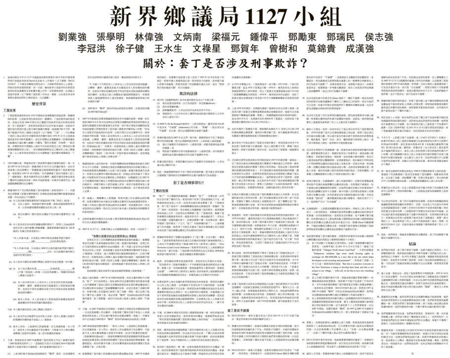 The Heung Yee Kuk advertisement in newspapers on December 24, 2015.