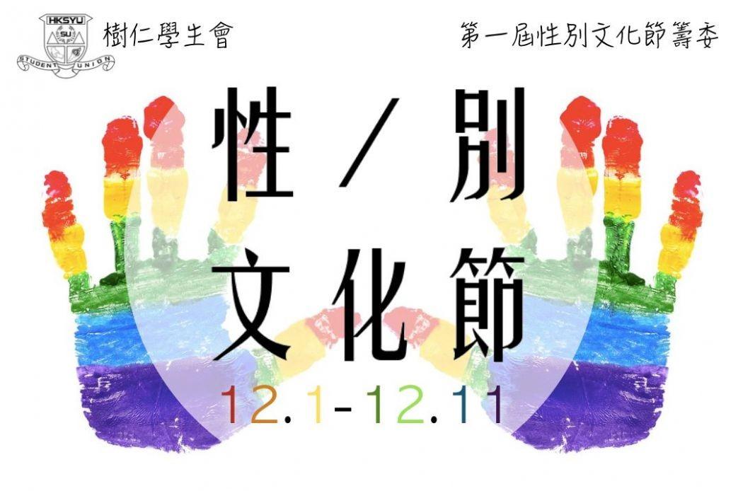 sex gender festival in shue yan